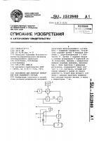 Патент 1512840 Устройство для контроля тормозной сети подвижного состава