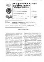Патент 284717 Землесосный снаряд