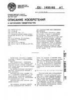 Патент 1455103 Пластмассовый шкив клиноременной передачи