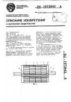 Патент 1073843 Магнитопровод электрической машины