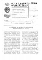Патент 576185 Устройство для сборки и сварки продольных швов цилиндрических изделий