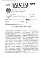 Патент 190194 Патент ссср  190194