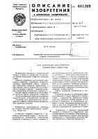 Патент 641269 Устройство для контроля конического отверстия