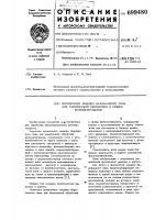 Патент 699480 Проявочная машина барабанного типа для химической обработки и сушки фотоматериалов
