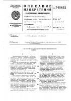 Патент 745632 Устройство для центрирования цилиндрических изделий