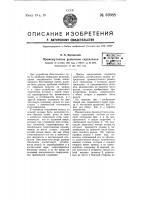 Патент 59988 Промежуточное рельсовое скрепление