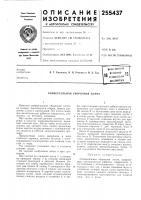Патент 255437 Универсальная сборочная плита