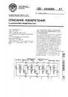 Патент 1416343 Устройство подачи электроэнергии к двигателям вентиляторов поезда метрополитена