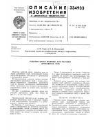 Патент 334933 Рабочий орган машины для укладки дренажньгх труб