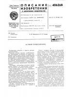 Патент 406268 Патент ссср  406268