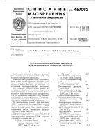 Патент 467092 Смазочно-охлаждающая жидкость для механической обработки металлов