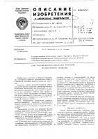 Патент 589557 Способ диагностирования тормозов транспортного средства