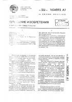Патент 1634593 Способ изготовления крышек жестяных банок