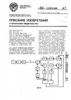 Патент 1345166 Способ привязки шкал времени и устройство для его осуществления