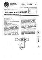 Патент 1139899 Двухкамерный пневматический насос замещения
