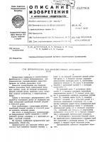 Патент 525783 Дреноукладчик для закладки гибких дренажных труб