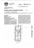 Патент 1751127 Устройство для отделения груза от стен емкости