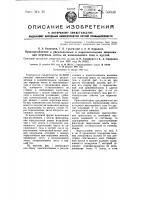 Патент 50348 Приспособление к раскладочным и кардочесальным машинам для перевода лент из наполненного таза в пустой