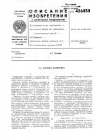Патент 456858 Барабан делинтера