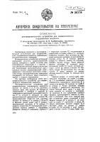 Патент 36178 Распределительное устройство для пневматических подъемников жидкости