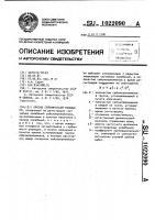 Патент 1022090 Способ сейсмической разведки