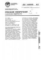 Патент 1428555 Способ изготовления крупногабаритных конструкций