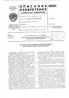 Патент 181831 Устройство для проверки входных цепей многоканальных сейсмостанций