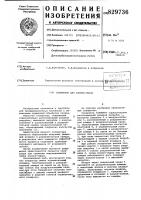 Патент 829736 Сепаратор для хлопка-сырца
