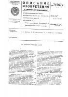 Патент 747672 Роликовый стенд для сварки