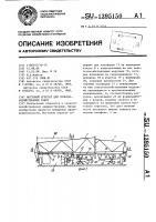 Патент 1395150 Мостовой агрегат для сельскохозяйственных работ