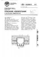 Патент 1523613 Водопропускная труба в насыпи