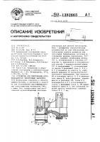 Патент 1382665 Устройство для прессования крупногабаритных электродных заготовок