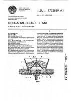 Патент 1722839 Устройство для формования плоских бетонных изделий
