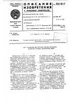 Патент 921917 Устройство для загрузки сыпучим материалом вагонеток грузовых двухканатных дорог