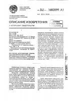 Патент 1682099 Способ изготовления плавленых окислительных флюсов