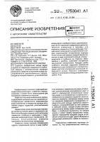 Патент 1753041 Плунжер скважинного насоса