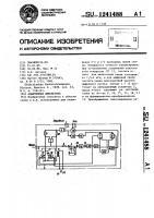 Патент 1241488 Адаптивная дифсистема