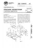 Патент 1330016 Устройство для поштучной подачи из стопы плоскосложенных заготовок ящиков и их формирования