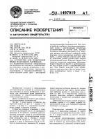Патент 1497019 Устройство для поперечной резки полосового материала