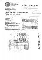 Патент 1638404 Уплотнительный узел