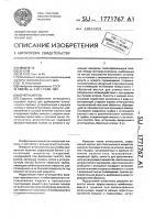 Патент 1771767 Огнетушитель