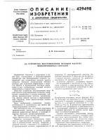 Патент 429498 Устройство восстановления несущей частоты модулированных сигналов