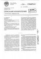 Патент 1796875 Устройство для измерения взаимного расположения поверхностей