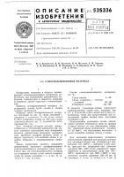 Патент 535336 Самосмазывающийся материал