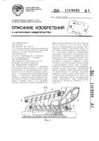 Патент 1319898 Шнековая дробилка