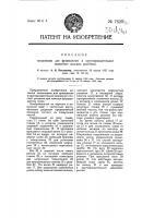 Механизм для приведения в круговращательное движение плоских рассевов