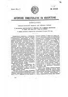 Патент 29923 Мяльно-чесальная машина для лубяных стеблей