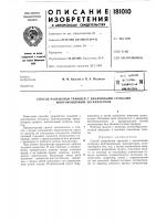 Патент 181010 Патент ссср  181010