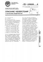 Патент 1208384 Устройство для осуществления прерывистого вращения