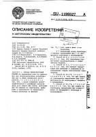 Патент 1199527 Способ четырехдуговой сварки